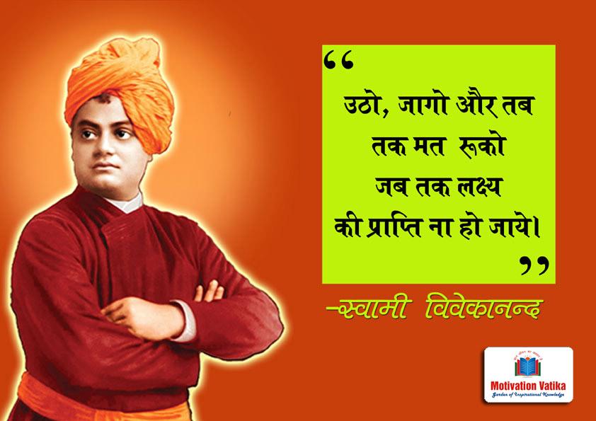 Swami Vivekananda Work Hard quotes