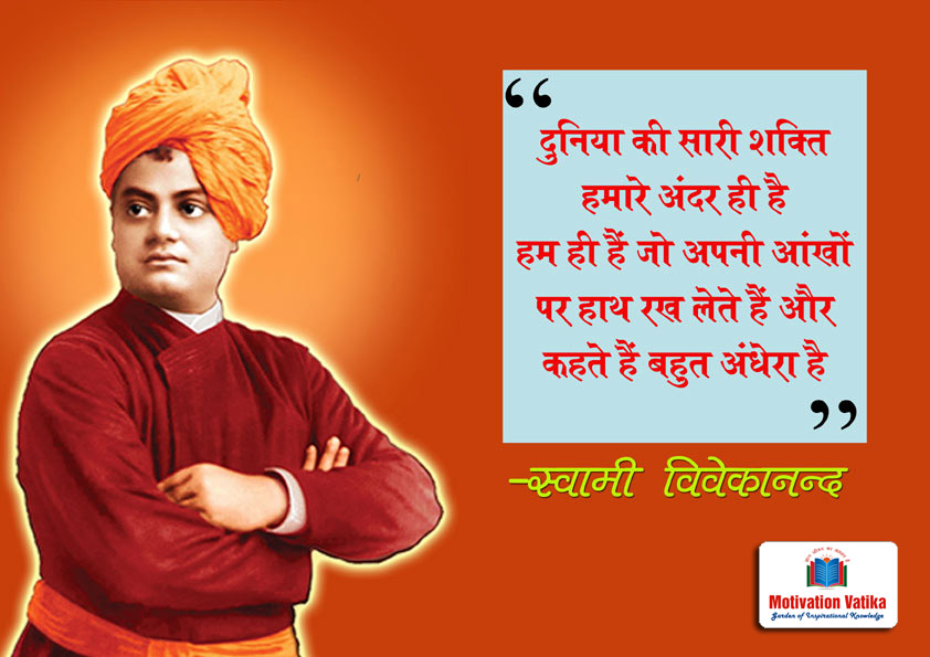 Swami Vivekanand positive thoughts quotes