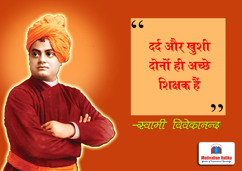 Swami Vivekanand happiness quotes