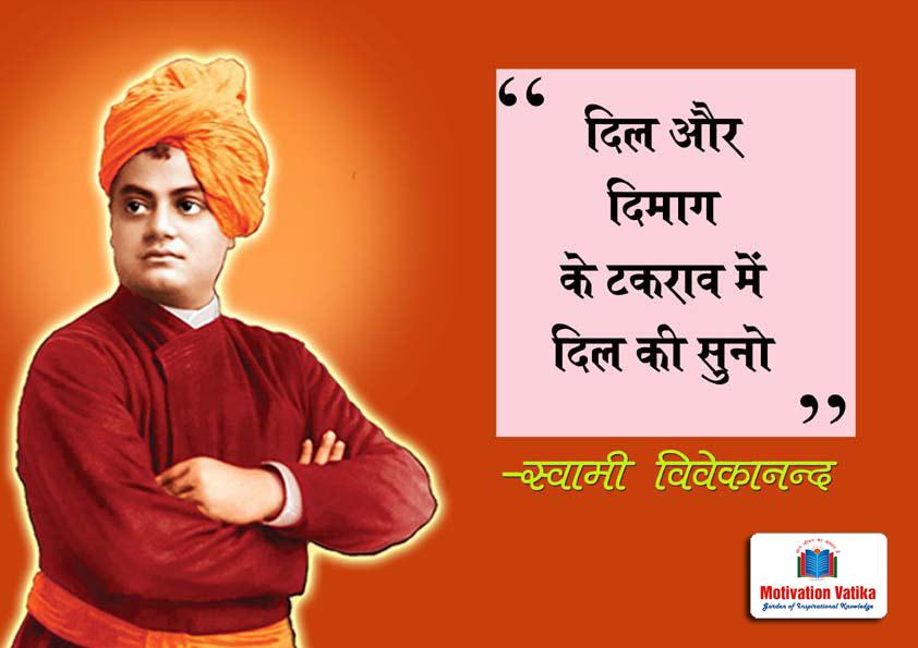 Swami Vivekananda heart quotes