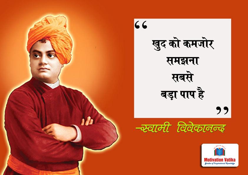 Swami Vivekananda Truth quotes