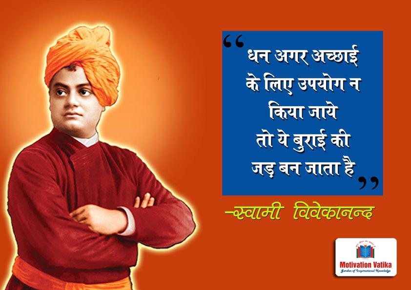 Swami Vivekanand money quotes
