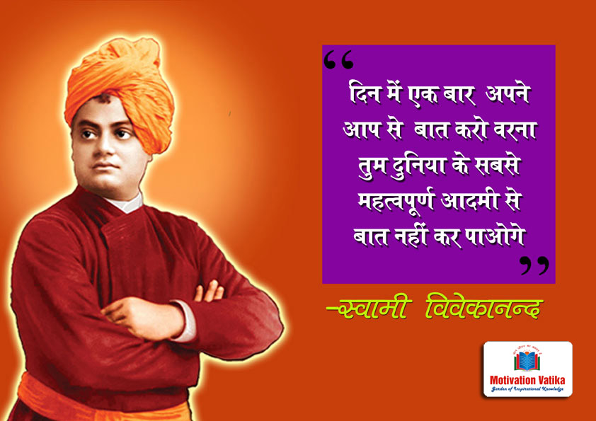 Swami Vivekanand Believe yourself quotes
