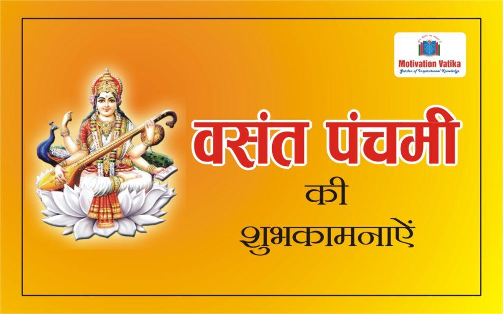 Happy-Vasant-Panchami