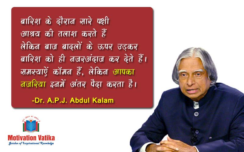 Dr. A.P.J. Abdul Kalam Quotes