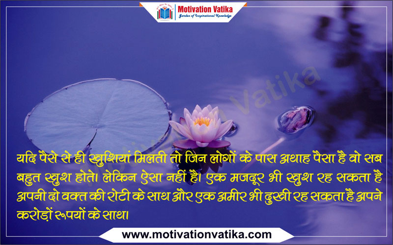 thoughts of the day quotes hindi