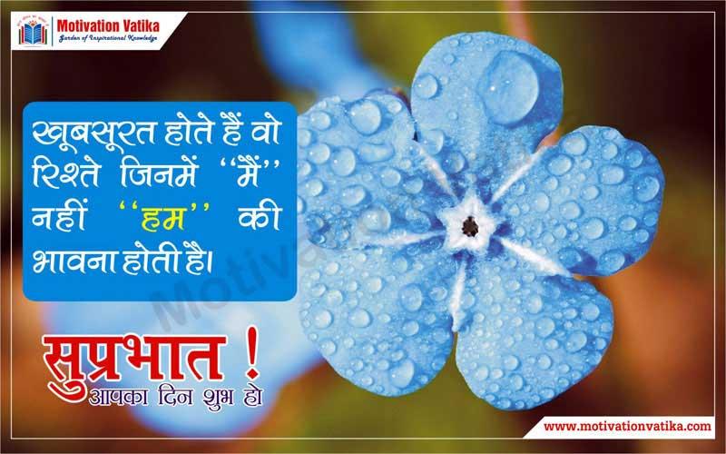 Hindi Suvichar for whatsapp and facebook