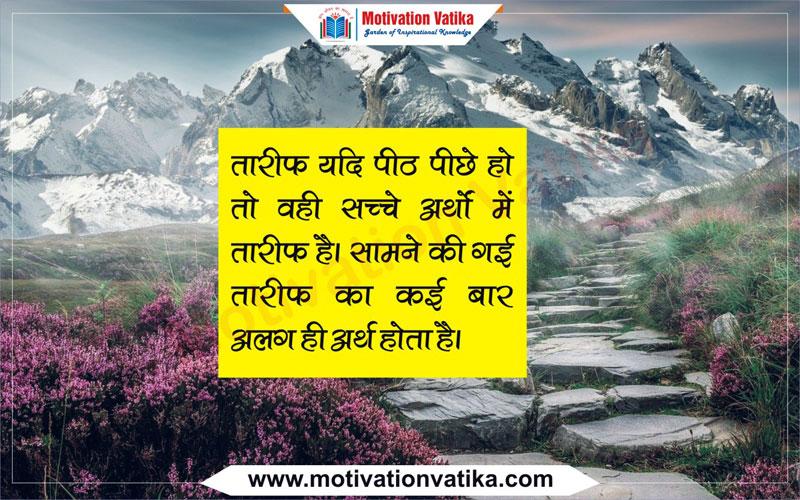 good morning hindi message