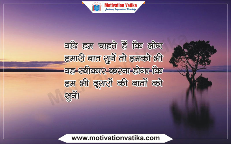 thoughts of the day hindi