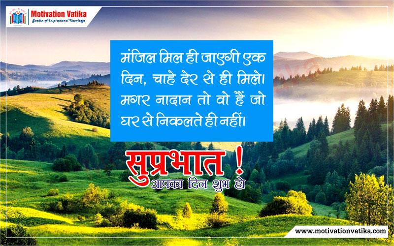 Hindi beautiful quotes