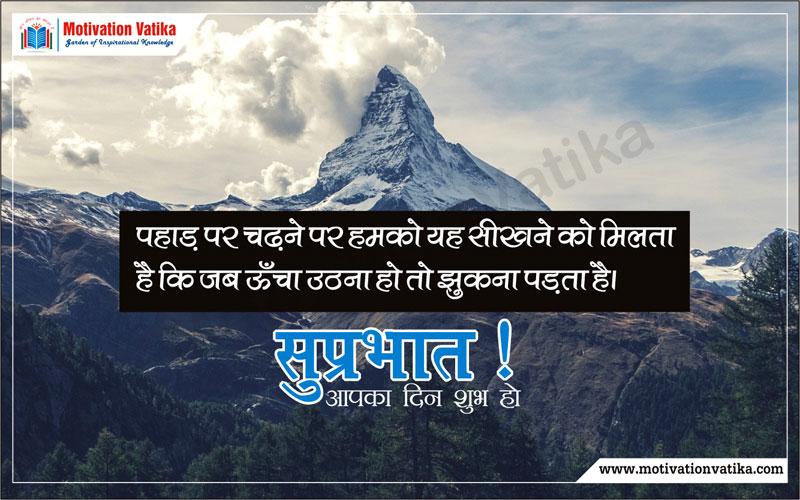 Hindi Message