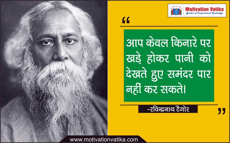 rabindranath tagore inspirational quotes in hindi