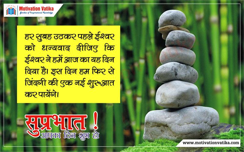 Hindi Good Morning Wishes for Whatsapp