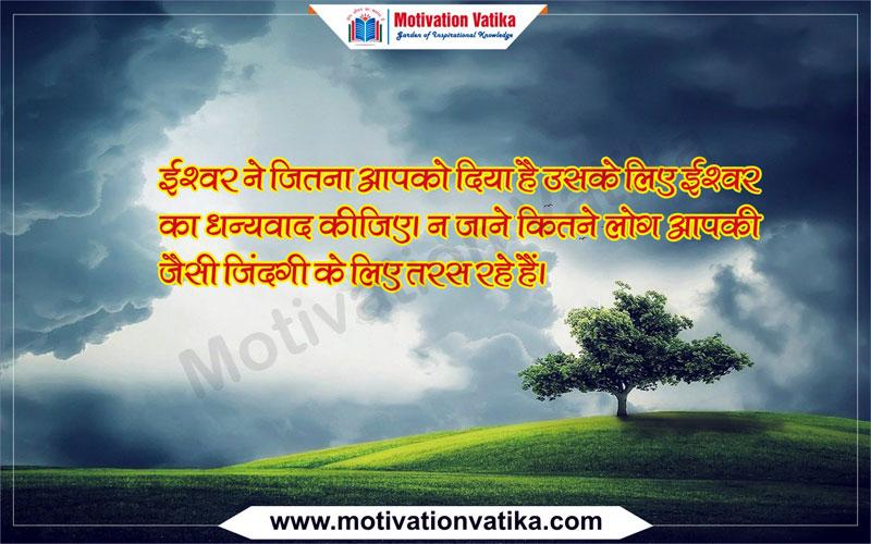 Thank god quotes hindi