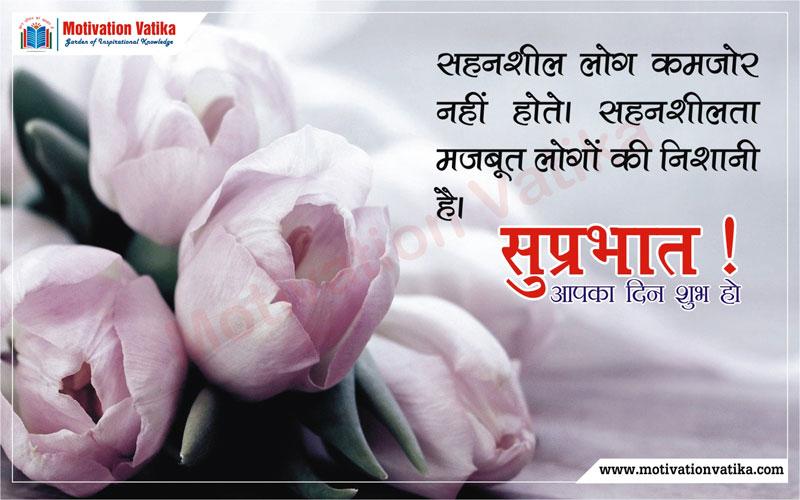 Suprabhat Hindi SMS