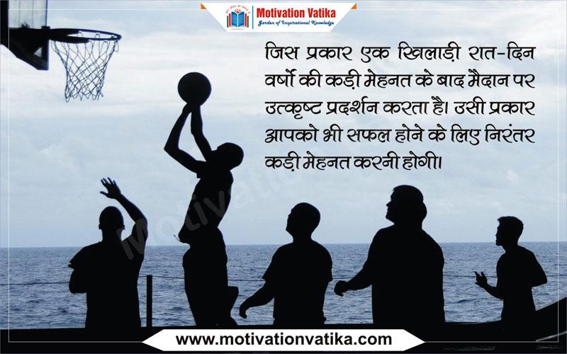 Work Hard quotes hindi