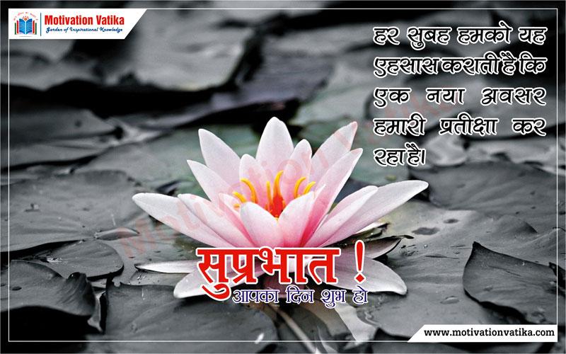 Hindi Suvichar for Good Morning