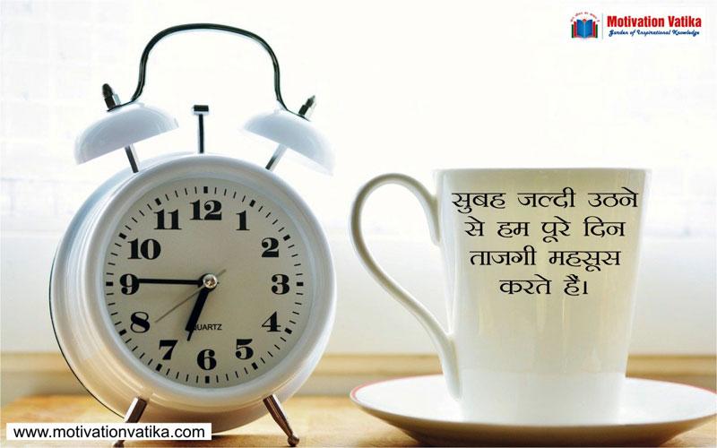 Wake Up Early quotes Hindi