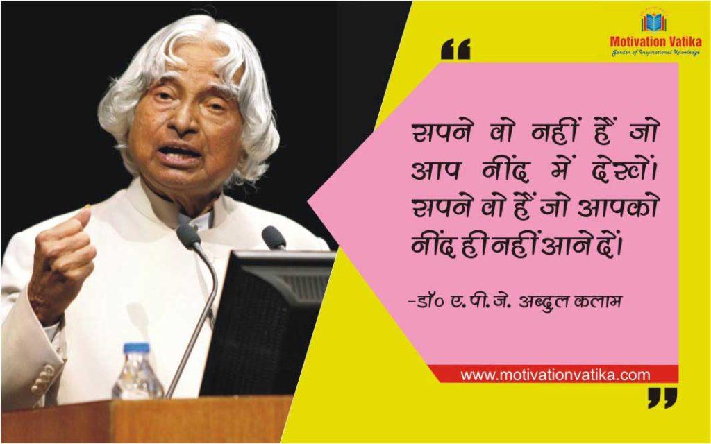 abdul kalam quotes on dream in hindi