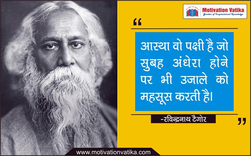 rabindranath tagore quotes on education in hindi