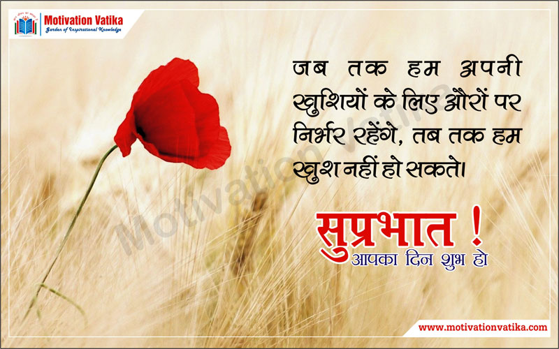 Quotes with images in hindi