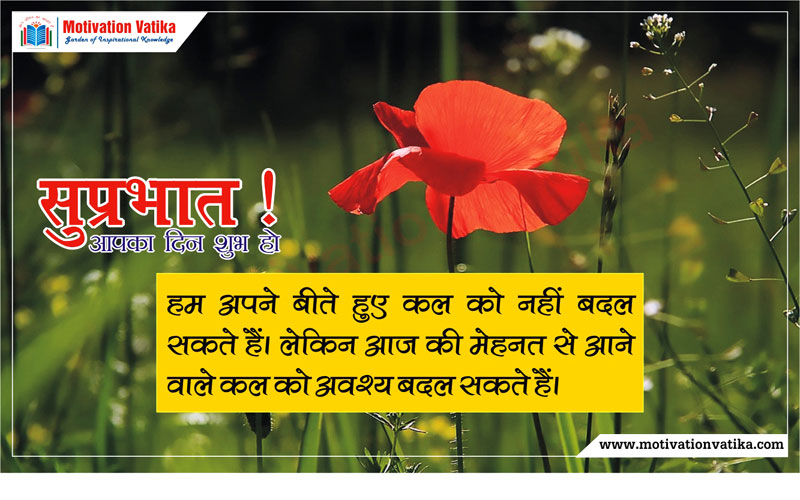 Hindi thoughts for morning