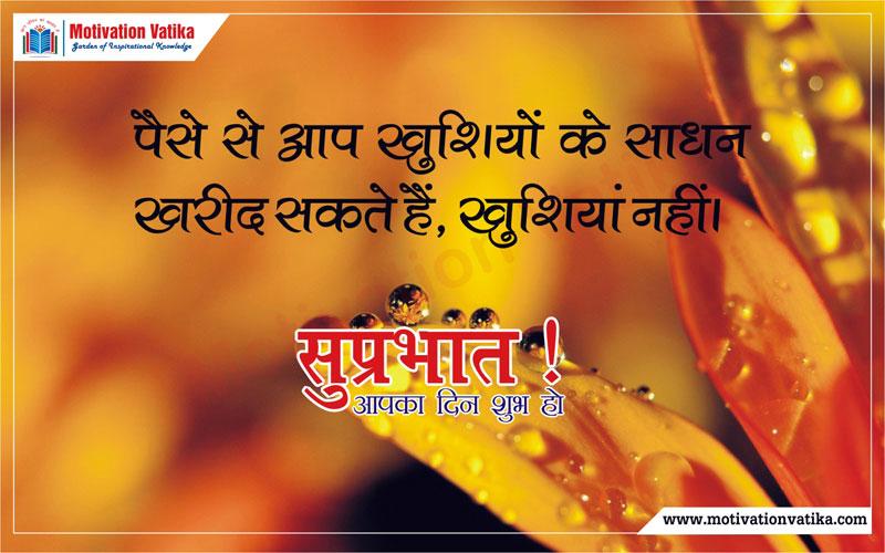Hindi SMS for Good Morning