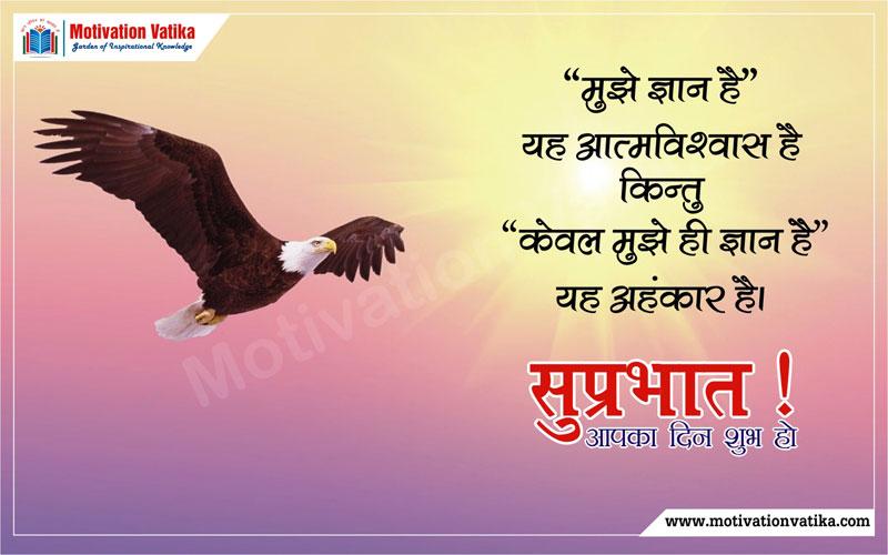Good Morning Hindi Saying