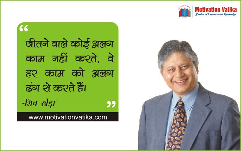 Shiv Khera motivational Quotes