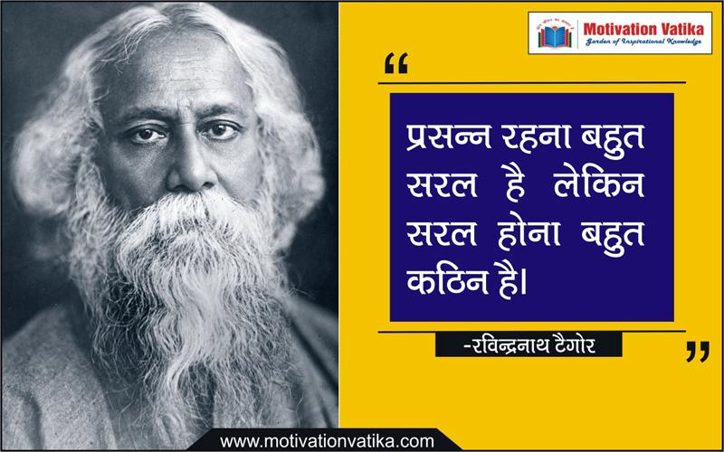 rabindranath tagore jayanti quotes in hindi