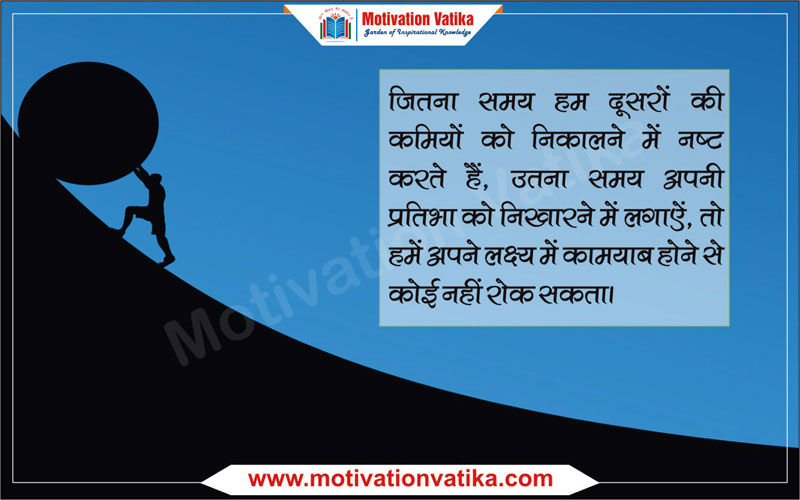 thought for the day in hindi with meaning