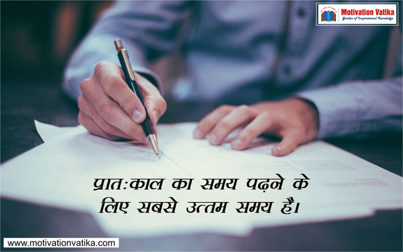Study Quotes in Hindi
