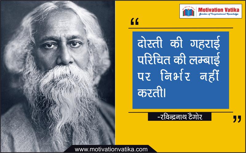 rabindranath tagore quotes in hindi and english