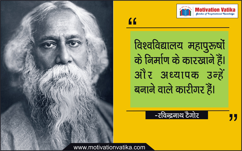 rabindranath tagore best quotes in hindi