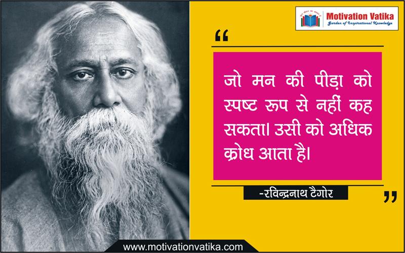 rabindranath tagore motivational quotes in hindi