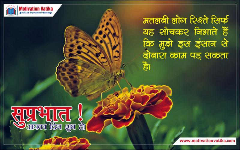Hindi SMS for Morning