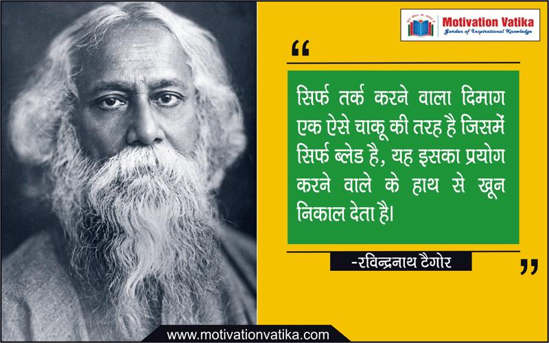 rabindranath tagore quotes in hindi language