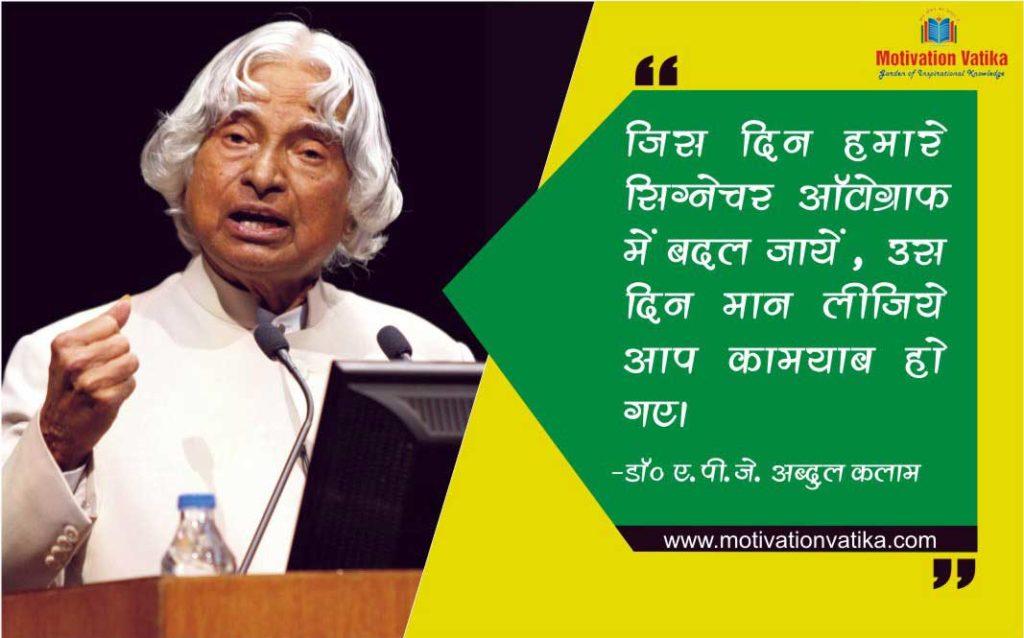abdul kalam thought in hindi