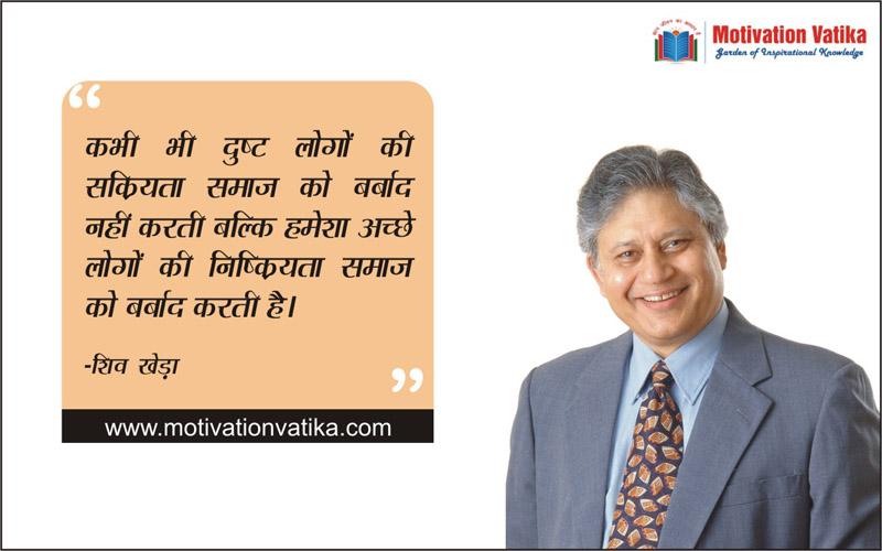 Success quotes of shiv khera