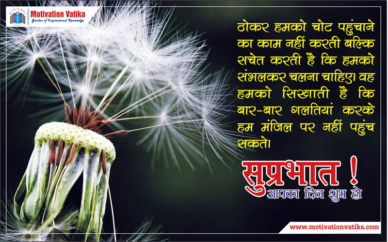 Morning quotes of today in hindi