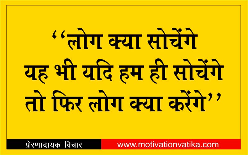 Best-hindi-thoughts-of-life