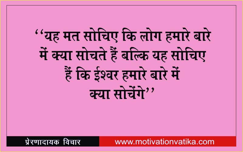 hindi-thought-of-the-day