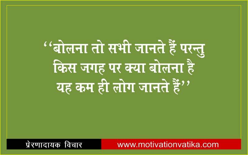 Inspirational hindi quotes