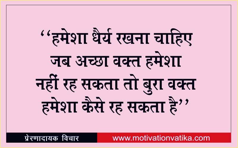 hindi-thoughts-of-life