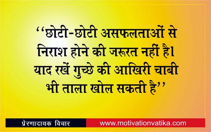hindi vichar