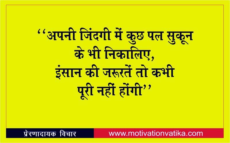hindi anmol vachan wallpapers