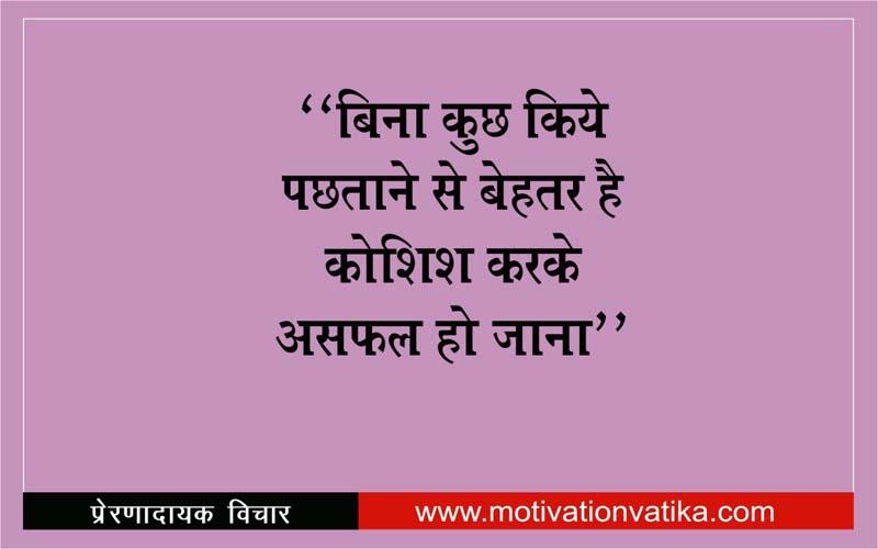 anmol vachan images in hindi