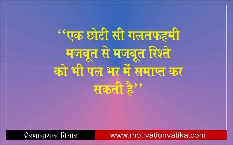 Hindi Suvichar Pics For Whatsapp