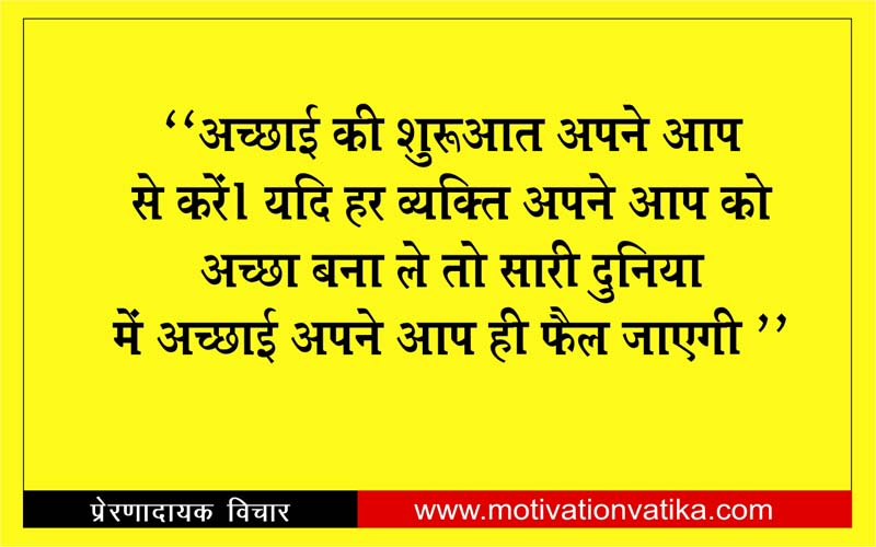 Best Hindi Quotes of Life