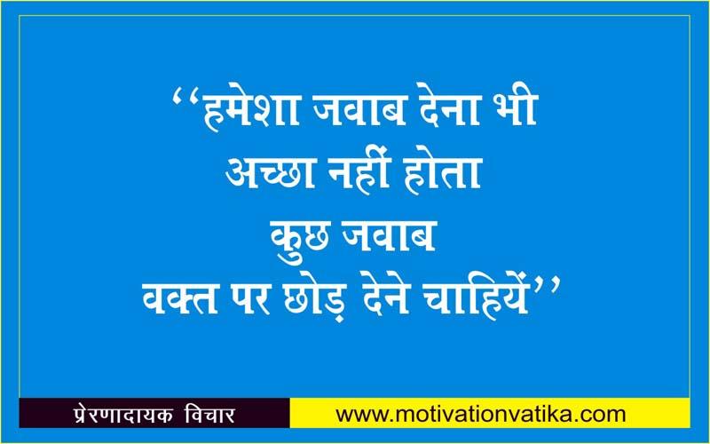 Anmol Vachan in Hindi free